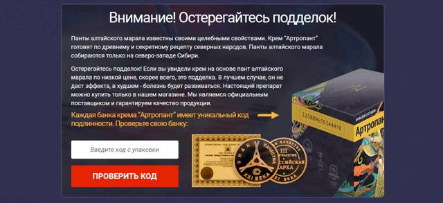 Крем Артропант для суставов  Купить на официальном сайте