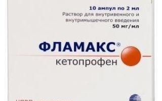 Фламакс уколы: инструкция по применению, цена, состав
