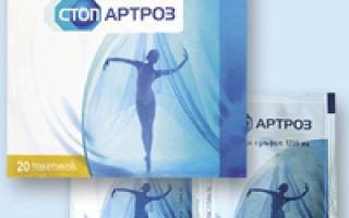 Стопартроз — инструкция по применению, цена и отзывы