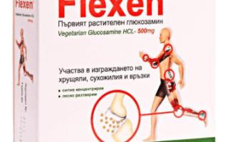 Свечи Флексен: инструкция по применению, цена и состав препарата