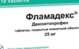 Декскетопрофен: инструкция по применению, цена