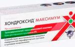 Хондрозамин — инструкция по применению, отзывы, цена