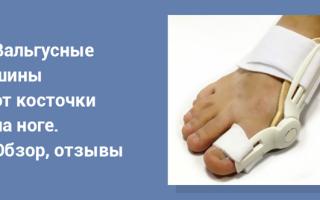 Вальгусная шина Hav Splint (Хав Спринт) от шишек на ноге — инструкция и применение