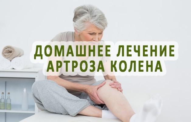 Какие компрессы при артрозе коленного сустава нужно делать