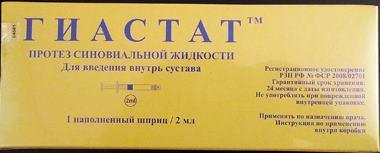 Гиастат: инструкция по применению, механизм действия