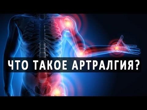 Артралгия: симптомы и лечение заболевания, чем опасен артралгический синдром