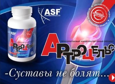 Артроцельс — инструкция по применению, цена, аналоги