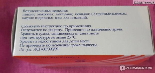 Мелоксикам уколы: инструкция по применению, отзывы