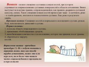 Вывих пальца на руке: симптомы, первая помощь и лечение
