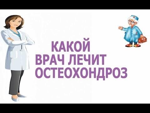 Какой врач лечит остеохондроз шейного отдела позвоночника