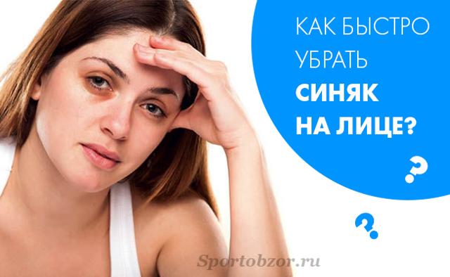 Синяк на щеке: способы лечения, обзор препаратов