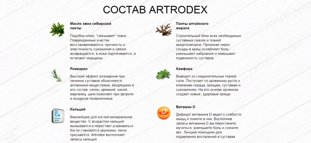 Крем artrodex для суставов: инструкция, цена и состав