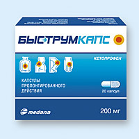 Быструмкапс эффективное противовоспалительное средство