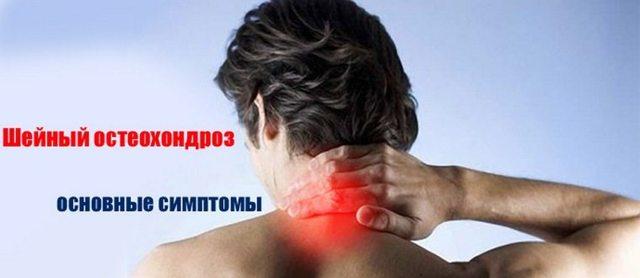 Остеохондроз шейного отдела позвоночника: симптомы, диагностика и лечение