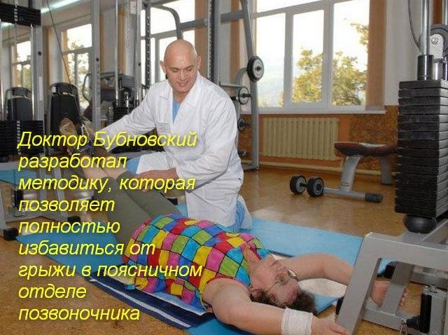 Гимнастика бубновского для поясничного отдела позвоночника при грыже