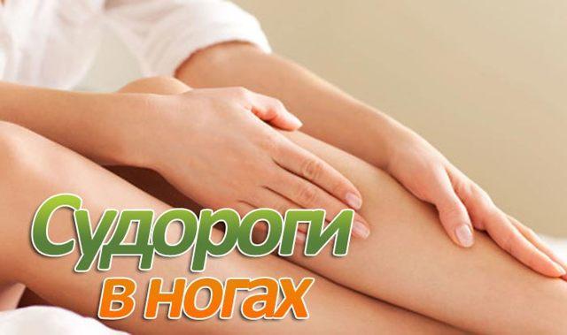 Причины развития и лечение клонических судорог