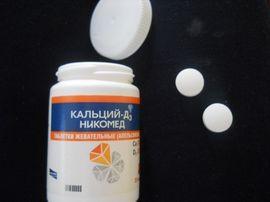 Кальцемин и кальцемин адванс в чем разница