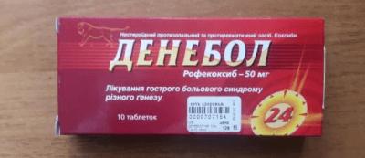 Рофекоксиб — инструкция по применению, аналоги