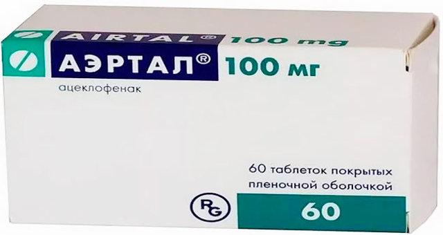 Инструкция по применению препарата Аэртал цена и аналоги